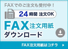 FAX注文用紙ダウンロード、詳しくはこちら