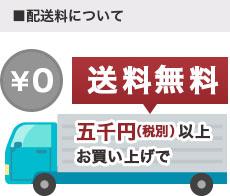 送料無料(税別)5000円以上お買い上げで