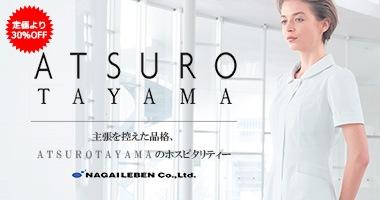 atsurotayama