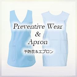 予防衣&エプロン