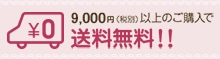5,000円(税別)以上のご購入で送料無料!! ※北海道・沖縄・離島を除く