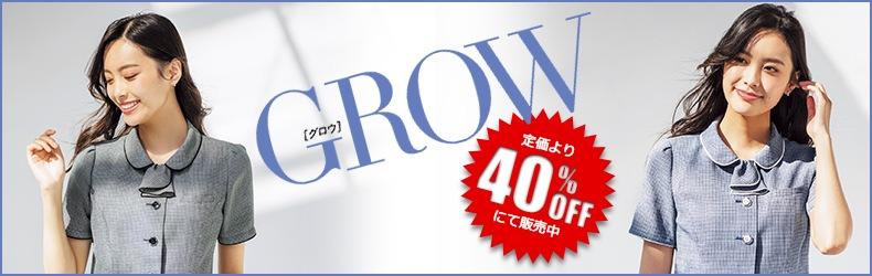 GROW♪定価より40%OFF