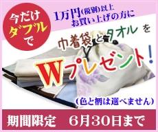 タオル・巾着袋・プレゼントキャンペーン