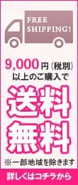 5,000円以上で送料無料!
