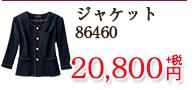 ジャケット 86460