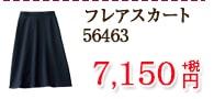 フレアースカート(53cm丈) 56463