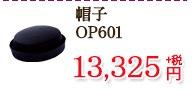 帽子 OP601