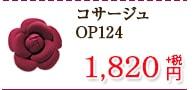 コサージュ OP124