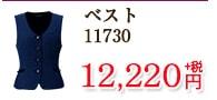 ベスト 11730