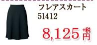 フレアスカート 51412