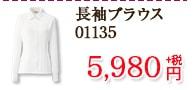 長袖ブラウス 01135