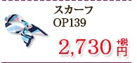 スカーフ OP139