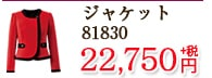 ジャケット 81830