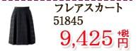 フレアスカート(53cm丈) 51845