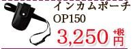 インカムポーチ OP150