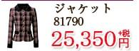 ジャケット 81790