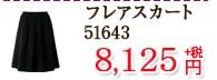 フレアースカート 51643