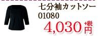七分袖カットソー 01080