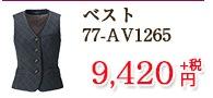 ベスト 77-AV1265
