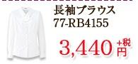 長袖ブラウス 77-RB4155