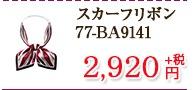 スカーフ 77-BA9141