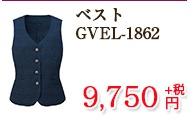 ベスト GVEL-1862