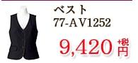 ベスト 77-AV1252