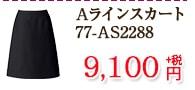 Aラインスカート 77-AS2288