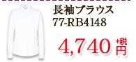 長袖ブラウス 77-RB4148