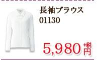 長袖ブラウス 01130