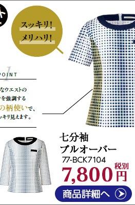 七分袖プルオーバー 77-BCK7104