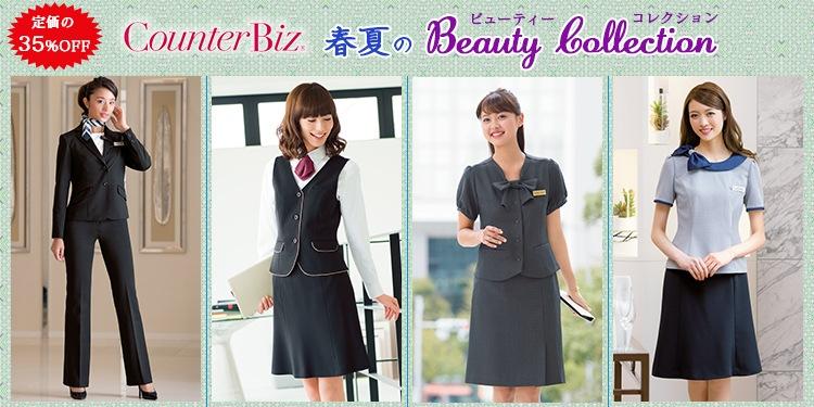 CounterBiz春夏コレクション
