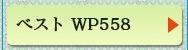 ベスト WP558