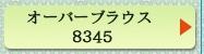 オーバーブラウス 8345