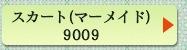 スカート(マーメイド) 9009