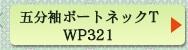 五分袖ボートネックT WP321
