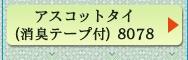 アスコットタイ(消臭テープ付) 8078