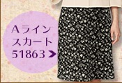 Aラインスカート(55cm丈) 51863