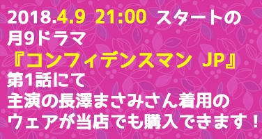 月9『コンフィデンスマンJP』で長澤まさみさん着用のウェアが当店で購入できます