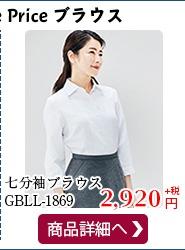 七分袖ブラウス GBLL-1869