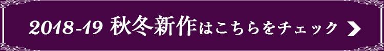 2018-19秋冬新作