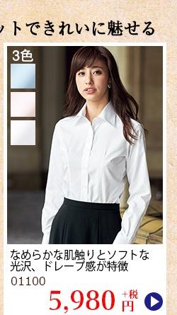 半袖シャツ 06100