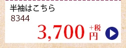 半袖ブラウス 8344