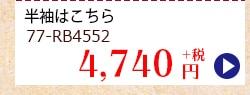 半袖ブラウス 77-RB4552