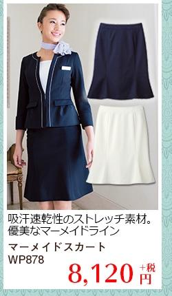 ま0メイドスカート WP878