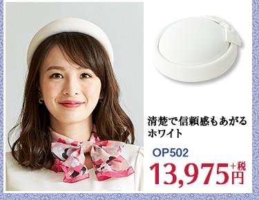 帽子 OP502