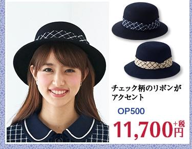 帽子 OP500