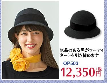 帽子 OP503