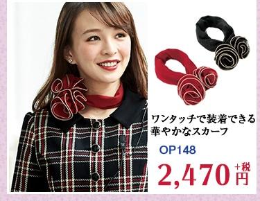 スカーフ OP148