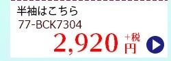 ラウンドネック半袖ニット 77-BCK7304